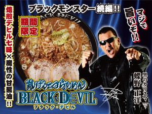 Blackdevil_big1_2