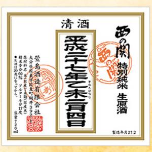 Nishinoseki1